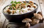 Белые грибы с рисом: рецепты для приготовления с фото