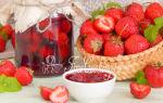 Варенье из клубники на зиму — 124 рецепта густого варенья с целыми ягодами с пошаговыми фото