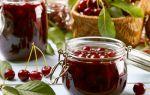 Вишня в собственном соку с косточками на зиму — самые простые рецепты