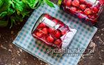Компот из земляники с малиной на зиму — рецепт с пошаговыми фото