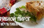 Рецепты пирогов с грибами в мультиварке: как приготовить грибные пироги в мультварках разных марок