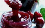 Повидло из вишни на зиму — пошаговый рецепт приготовления