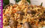 Плов с грибами шампиньонами: фото, рецепты постных и мясных блюд с рисом