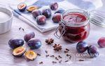 Варенье из сливы на зиму — рецепт приготовления с пошаговыми фото