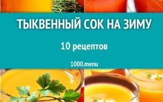 Сок из тыквы пальчики оближешь на зиму — рецепт с пошаговыми фото