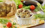 Баклажаны на зиму — 128 рецептов лучших заготовок из баклажанов с фото