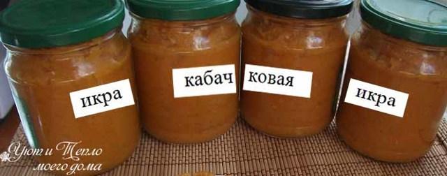 Кабачковая икра как в магазине на зиму - рецепт с фото пошагово