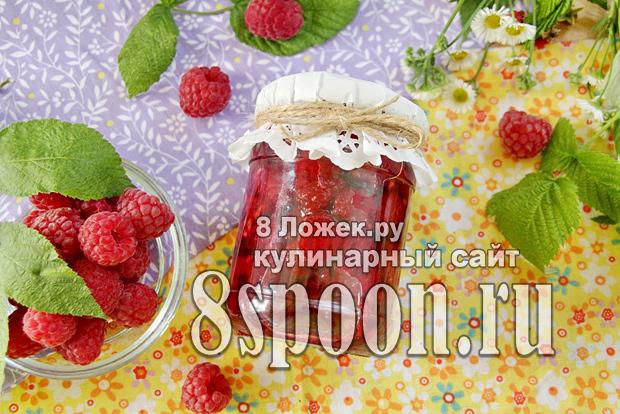 Малина в собственном соку на зиму - самые простые рецепты