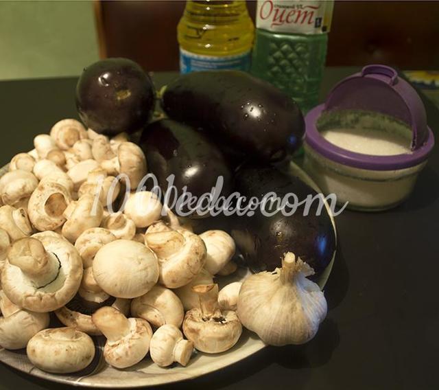 Салаты из баклажанов с шампиньонами на зиму - рецепт с фото пошагово