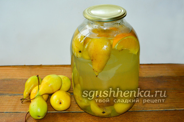 Компот из груш с апельсином на зиму - простой пошаговый рецепт