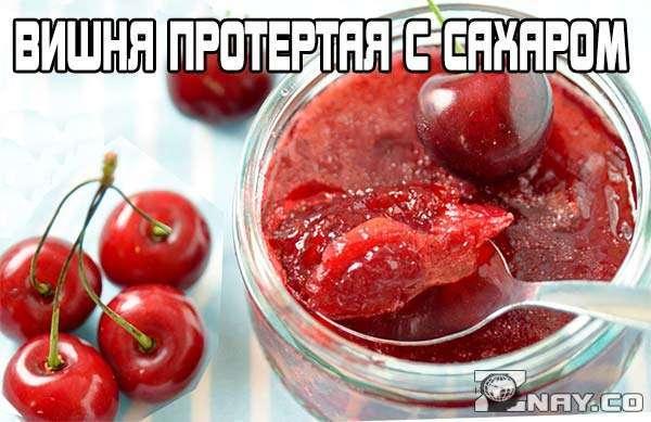 Вишня, протертая с сахаром без варки на зиму - рецепт с пошаговыми фото